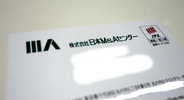 日本M&Aセンターに転職した同期と会ってシェアしたくなった業界知識など6つ