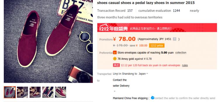 せどり化検討!中国版Amazonのタオバオでシャツ&スニーカーを激安購入。