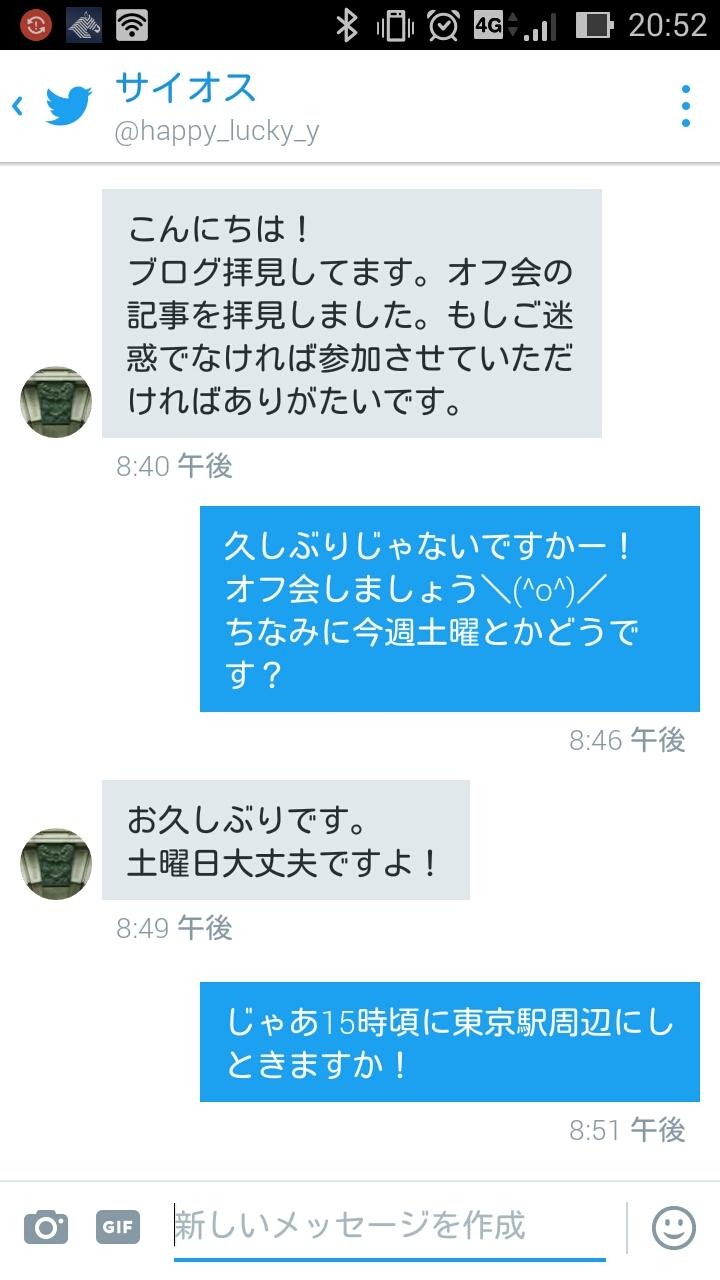 screenshot_2016-03-07-20-52-24.jpg