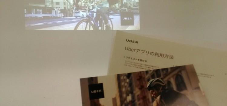 あなたも明日からフードデリバリー?UberEATSの配達員説明会に行ってきました!